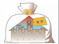 房子(zi)貸(dai)款沒還(huai)完可以賣(mai)麼?看了這個就知道!