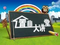 父母給還(huai)未(wei)成年的孩子(zi)買(mai)房需(xu)要注意(yi)什麼?