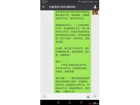 连云港市区凌州路五金机电城的尚客优酒店产权,98间客
