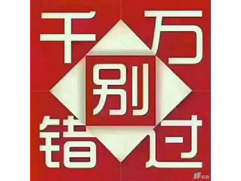 出售,开发区新港城市大道88号西湾锦城B,开成高尔